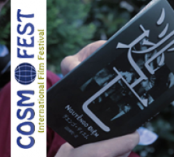 CosmoFest
